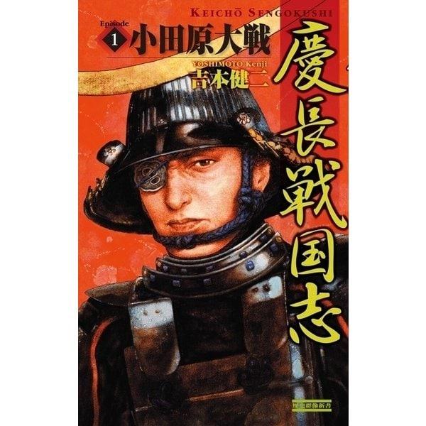 慶長戦国志1(学研) [電子書籍]