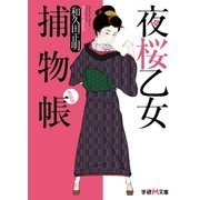 夜桜乙女捕物帳 新装版 (学研M文庫) [電子書籍]