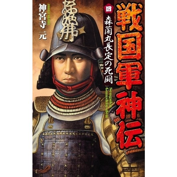 戦国軍神伝 4(学研) [電子書籍]