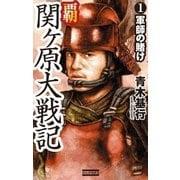 覇関ヶ原大戦記1(学研) [電子書籍]