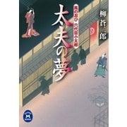 太夫の夢―風の忍び六代目小太郎(学研M文庫) [電子書籍]
