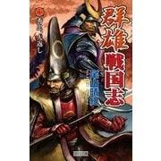 群雄戦国志 3 秀忠、大返し(学研) [電子書籍]