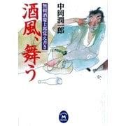 酒風、舞う―無頼酒慶士郎覚え書き(学研M文庫) [電子書籍]