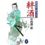 絆酒―無頼酒慶士郎覚え書き(学研M文庫) [電子書籍]