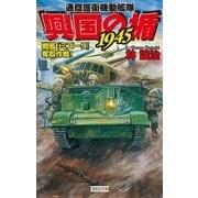 興国の楯1945―戦艦『ミズーリ』奪取作戦!(歴史群像新書) [電子書籍]