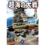 超海の大戦〈2〉(学研) [電子書籍]