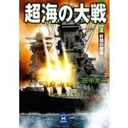 超海の大戦〈3〉(学研) [電子書籍]