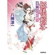 姫様剣客―春情恋の乱れ斬り(学研M文庫) [電子書籍]