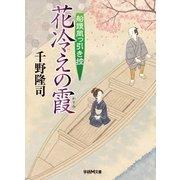 花冷えの霞―船頭岡っ引き控(学研M文庫) [電子書籍]