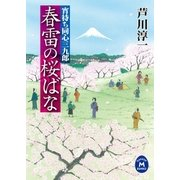 春雷の桜ばな―宵待ち同心三九郎(学研M文庫) [電子書籍]
