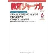 教育ジャーナル2013年6月号Lite版(第1特集)(学研) [電子書籍]