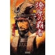 燎原の覇者 1(学研) [電子書籍]