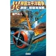 異 帝国太平洋戦争―激闘!珊瑚海海戦(歴史群像新書) [電子書籍]