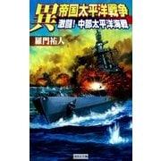 異 帝国太平洋戦争 激闘! 中部太平洋海戦(学研) [電子書籍]