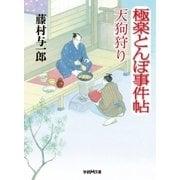 極楽とんぼ事件帖―天狗狩り(学研M文庫) [電子書籍]