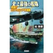 史上最強の艦隊 2(学研) [電子書籍]