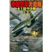 帝国空軍大戦略(学研) [電子書籍]