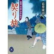 契り旅―秘剣『村雨』事件始末(学研M文庫) [電子書籍]