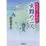 女難の二人―隠密廻り裏御用(学研M文庫) [電子書籍]