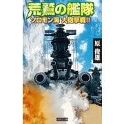 荒鷲の艦隊 ソロモン海 大砲撃戦!!(学研) [電子書籍]