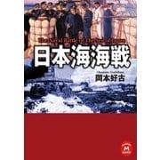 日本海海戦(学研) [電子書籍]
