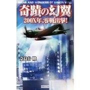奇蹟の幻翼 200x年零戦出撃!(学研) [電子書籍]