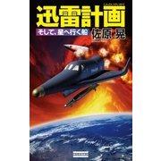 迅雷計画 そして、星へ行く船(学研) [電子書籍]