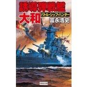 誘導弾戦艦・大和(学研) [電子書籍]