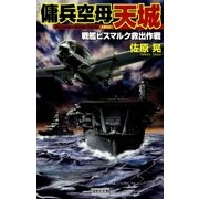 傭兵空母・天城 戦艦ビスマルク救出作戦(学研) [電子書籍]