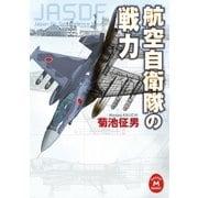 航空自衛隊の戦力(学研) [電子書籍]