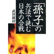 「孫子」の兵法で読む日本の合戦(学研) [電子書籍]