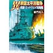 異 帝国太平洋戦争―死闘!ミッドウェイ攻略戦(歴史群像新書) [電子書籍]