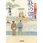 秋の調べ―船頭岡っ引き控(学研M文庫) [電子書籍]
