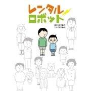 レンタルロボット(秀潤社) [電子書籍]