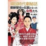 韓国時代劇秘話 朝鮮歴史の伝説となった女性たち (秀潤社) [電子書籍]