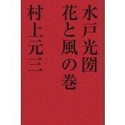 水戸光国 花と風の巻(学研) [電子書籍]