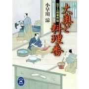 大奥と料理番―包丁人侍事件帖(学研M文庫) [電子書籍]