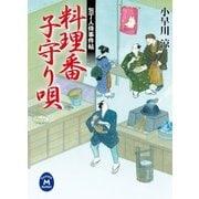 料理番子守り唄―包丁人侍事件帖(学研M文庫) [電子書籍]