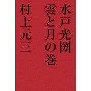 水戸光圀 雲と月の巻(学研) [電子書籍]