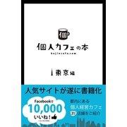 個人カフェの本(学研) [電子書籍]