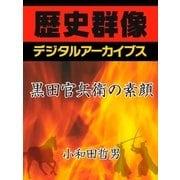 黒田官兵衛の素顔(学研) [電子書籍]