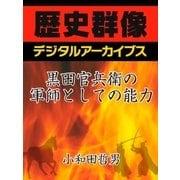 黒田官兵衛の軍師としての能力(学研) [電子書籍]