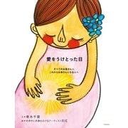 愛をうけとった日―すべてのお母さんへ これからお母さんになる人へ (学研マーケティング) [電子書籍]