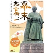 幕末志士伝1龍馬と同志たち(学研) [電子書籍]