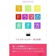 ラジオドラマの書き方(学研) [電子書籍]