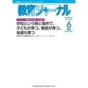 教育ジャーナル2014年6月号Lite版(第1特集)(学研) [電子書籍]