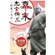 幕末志士伝3倒幕の志士たち(学研) [電子書籍]