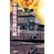 中国完全包囲作戦(歴史群像新書) [電子書籍]
