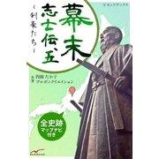 幕末志士伝5剣豪たち(学研) [電子書籍]