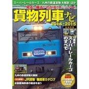 貨物列車ナビ 2014-2015(Gakken Mook) [電子書籍]